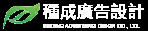 種成廣告設計logo