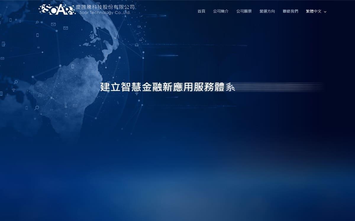 區塊鏈商業應用│慶勝騰科技股份有限公司